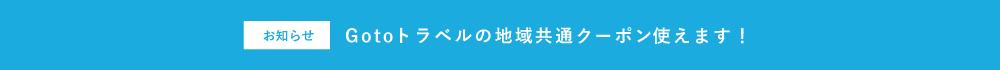 Gotoトラベルの地域共通クーポン使えます!