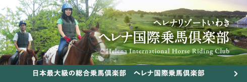 ヘレナ国際乗馬倶楽部