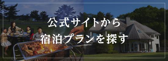 公式サイトから宿泊プランを探す